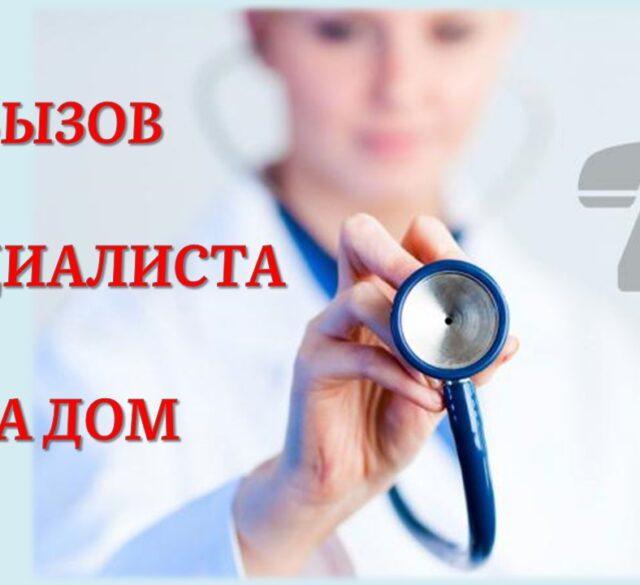врач на дом